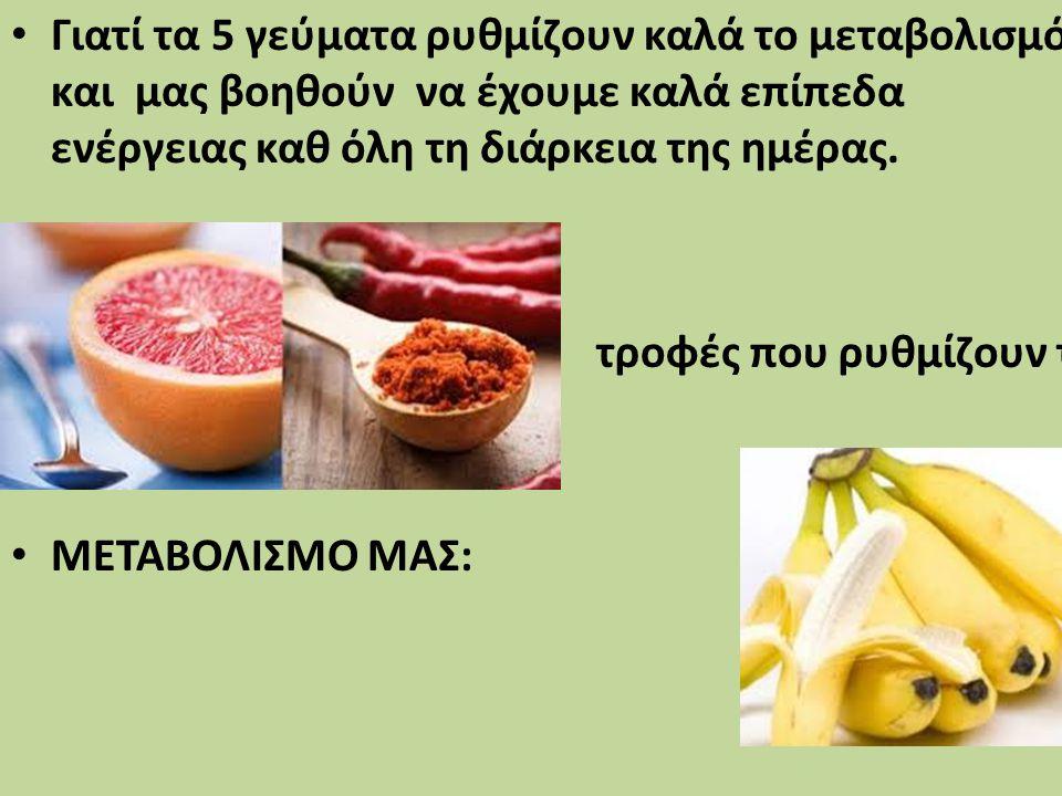 2)Γιατί πρέπει να τρώμε φρούτα και λαχανικά; Γιατί είναι πλούσια σε αντιοξειδωτικές ουσίες που προστατεύουν τον οργανισμό από τη φθορά του χρόνου και των τοξικών απόβλητων του οργανισμού.
