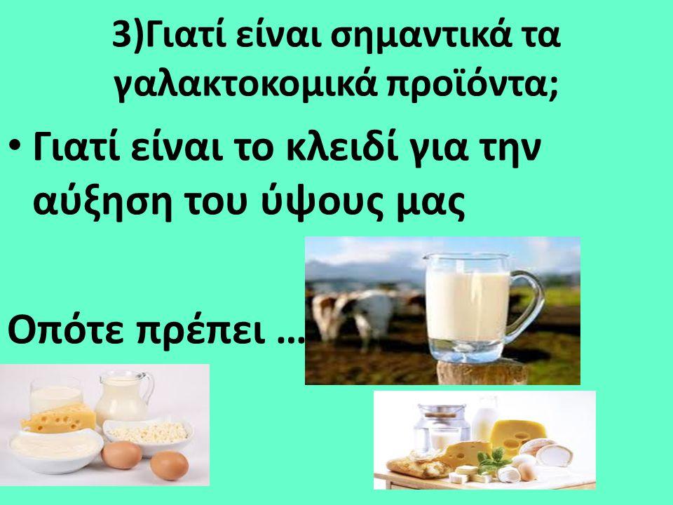 3)Γιατί είναι σημαντικά τα γαλακτοκομικά προϊόντα; Γιατί είναι το κλειδί για την αύξηση του ύψους μας Οπότε πρέπει …
