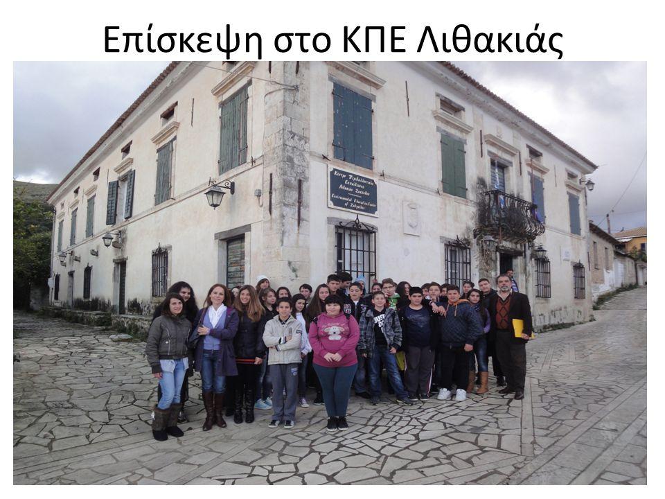 Επίσκεψη στο ΚΠΕ Λιθακιάς