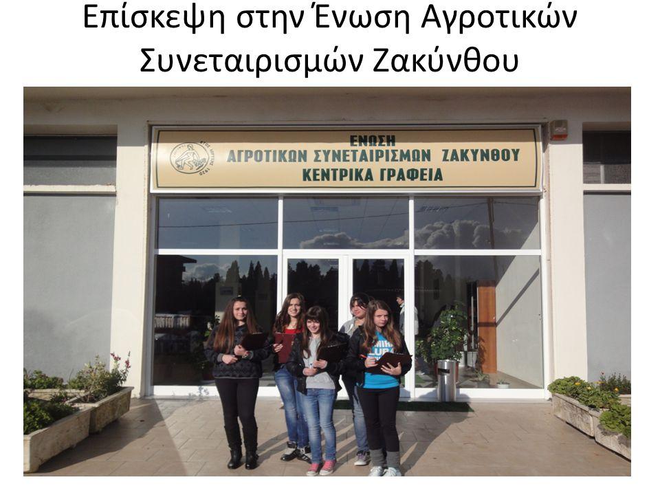 Επίσκεψη στην Ένωση Αγροτικών Συνεταιρισμών Ζακύνθου