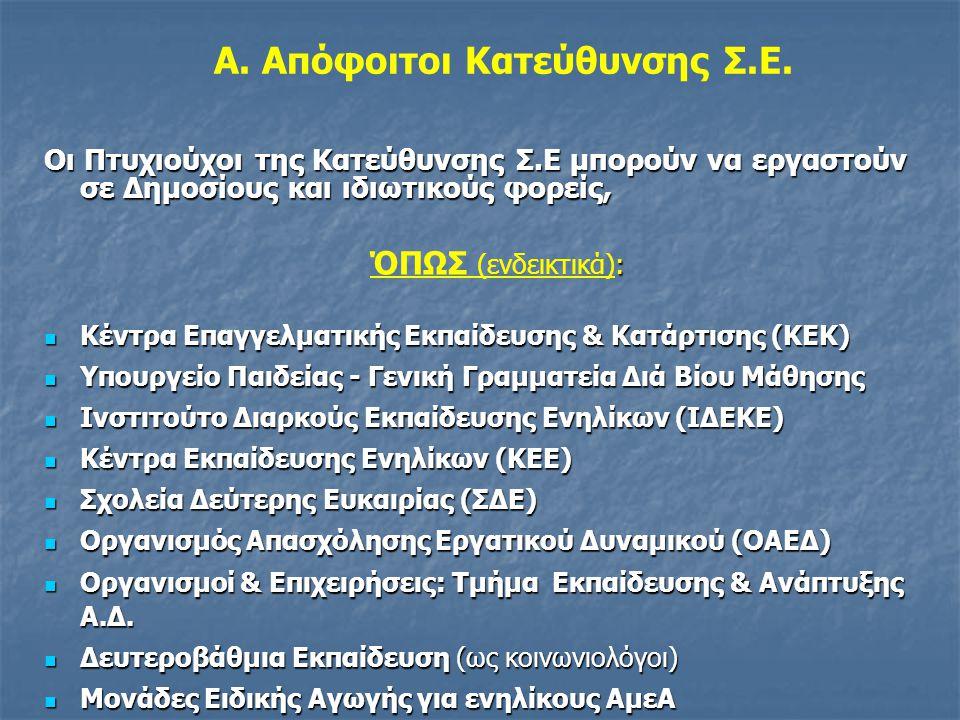 Α. Απόφοιτοι Κατεύθυνσης Σ.Ε. Οι Πτυχιούχοι της Κατεύθυνσης Σ.Ε μπορούν να εργαστούν σε Δημοσίους και ιδιωτικούς φορείς, : ΌΠΩΣ (ενδεικτικά): Κέντρα Ε