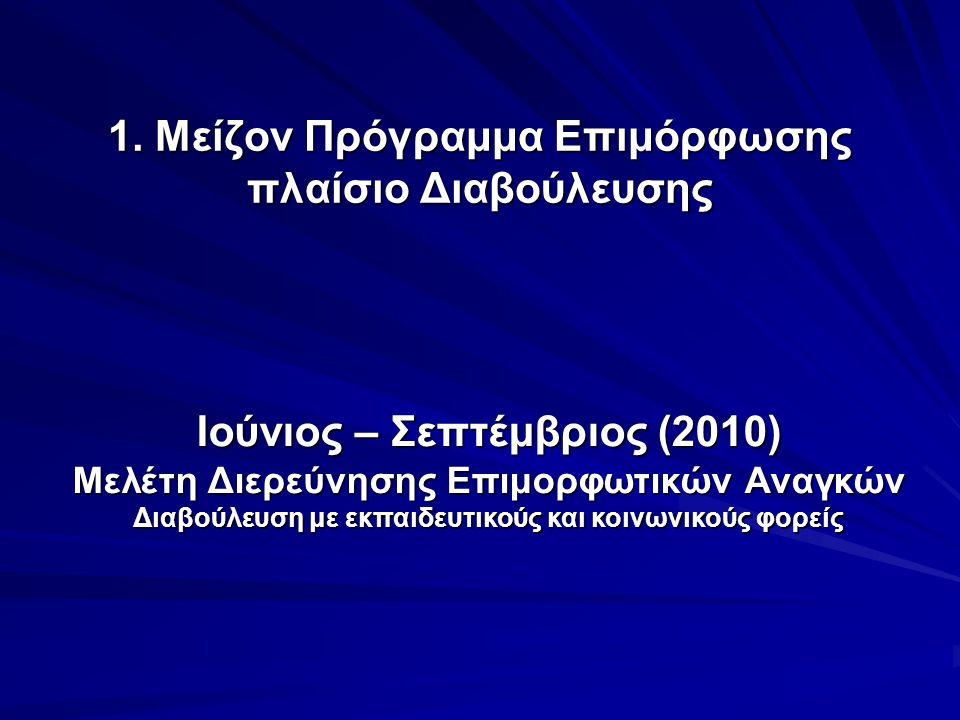 1. Μείζον Πρόγραμμα Επιμόρφωσης πλαίσιο Διαβούλευσης Ιούνιος – Σεπτέμβριος (2010) Μελέτη Διερεύνησης Επιμορφωτικών Αναγκών Διαβούλευση με εκπαιδευτικο
