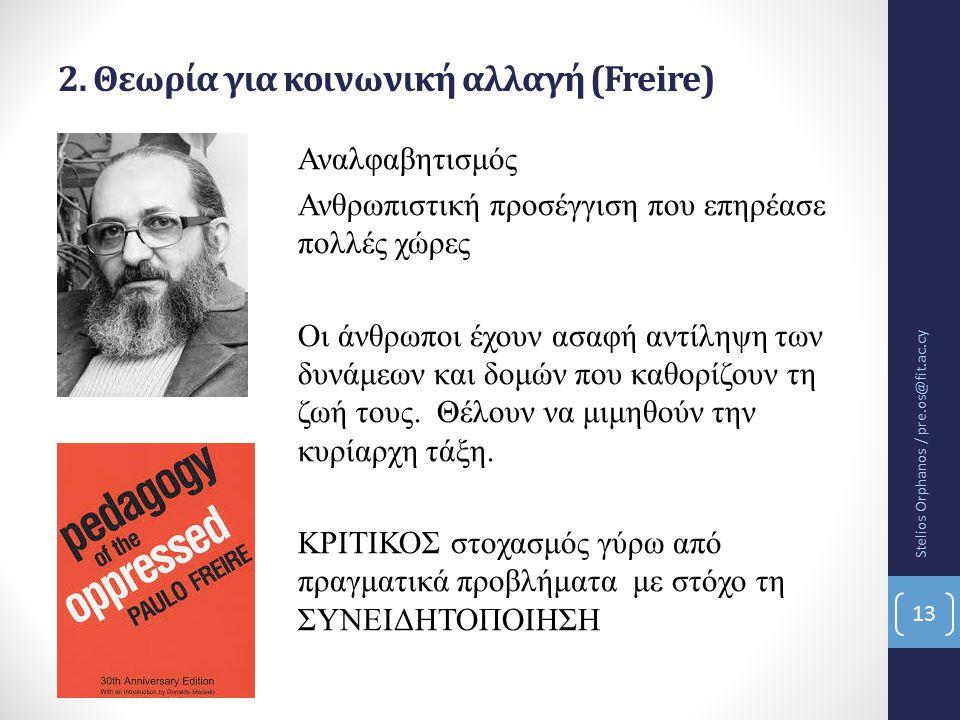 2. Θεωρία για κοινωνική αλλαγή (Freire) Αναλφαβητισμός Ανθρωπιστική προσέγγιση που επηρέασε πολλές χώρες Οι άνθρωποι έχουν ασαφή αντίληψη των δυνάμεων