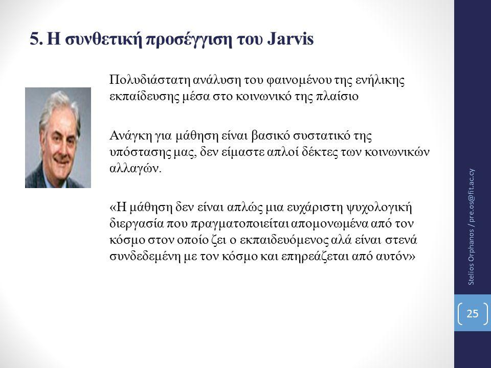 5. H συνθετική προσέγγιση του Jarvis Πολυδιάστατη ανάλυση του φαινομένου της ενήλικης εκπαίδευσης μέσα στο κοινωνικό της πλαίσιο Ανάγκη για μάθηση είν