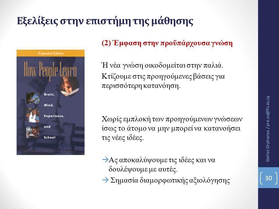 Εξελίξεις στην επιστήμη της μάθησης (2) Έμφαση στην προϋπάρχουσα γνώση Ή νέα γνώση οικοδομείται στην παλιά.
