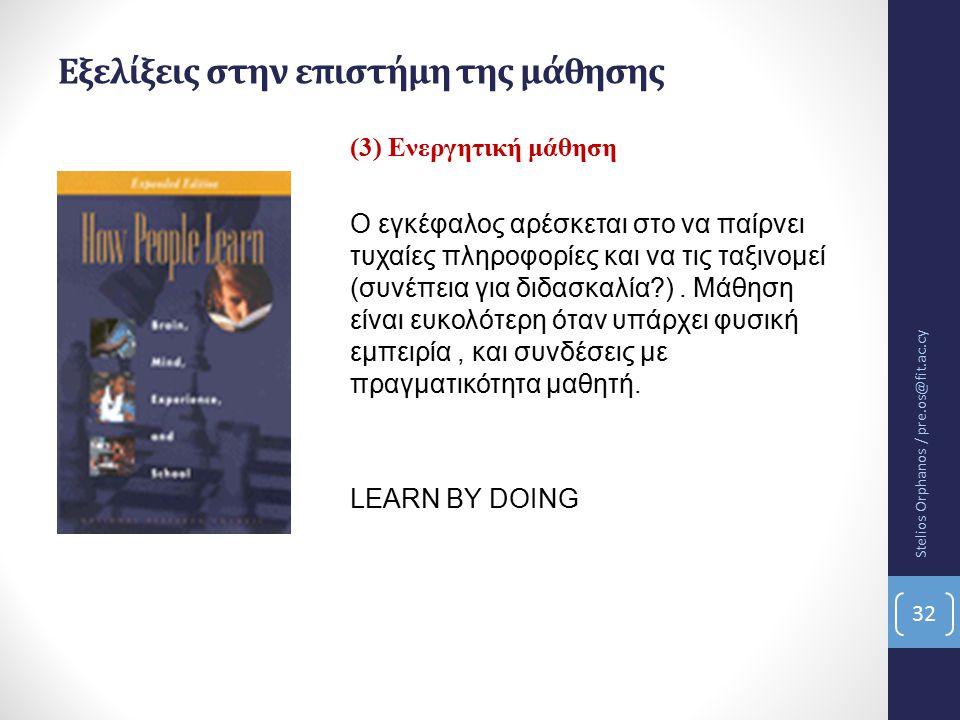 Εξελίξεις στην επιστήμη της μάθησης (3) Ενεργητική μάθηση Ο εγκέφαλος αρέσκεται στο να παίρνει τυχαίες πληροφορίες και να τις ταξινομεί (συνέπεια για διδασκαλία?).