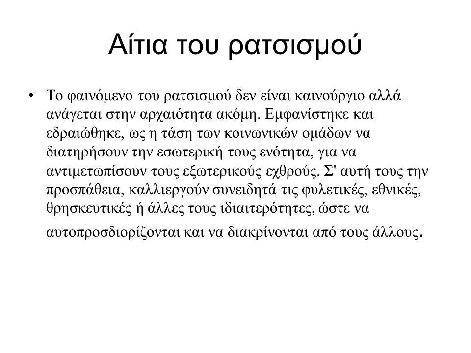 -Οικονομικοί λόγοι (για παράδειγμα: εκμετάλλευση μαύρων, σήμερα Αλβανών, που αποτελούν φθηνά εργατικά χέρια.) -Έλλειψη παιδείας.