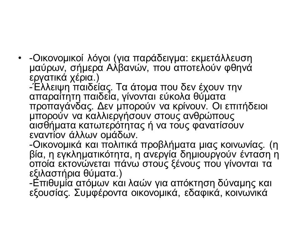 -Οικονομικοί λόγοι (για παράδειγμα: εκμετάλλευση μαύρων, σήμερα Αλβανών, που αποτελούν φθηνά εργατικά χέρια.) -Έλλειψη παιδείας. Τα άτομα που δεν έχου