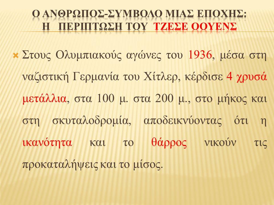  Στους Ολυμπιακούς αγώνες του 1936, μέσα στη ναζιστική Γερμανία του Χίτλερ, κέρδισε 4 χρυσά μετάλλια, στα 100 μ. στα 200 μ., στο μήκος και στη σκυταλ