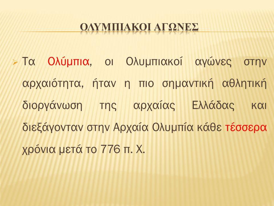  Τα Ολύμπια, οι Ολυμπιακοί αγώνες στην αρχαιότητα, ήταν η πιο σημαντική αθλητική διοργάνωση της αρχαίας Ελλάδας και διεξάγονταν στην Αρχαία Ολυμπία κ