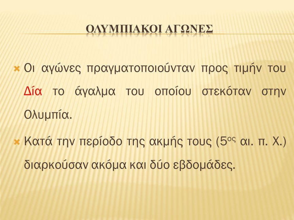  Οι αγώνες πραγματοποιούνταν προς τιμήν του Δία το άγαλμα του οποίου στεκόταν στην Ολυμπία.  Κατά την περίοδο της ακμής τους (5 ος αι. π. Χ.) διαρκο