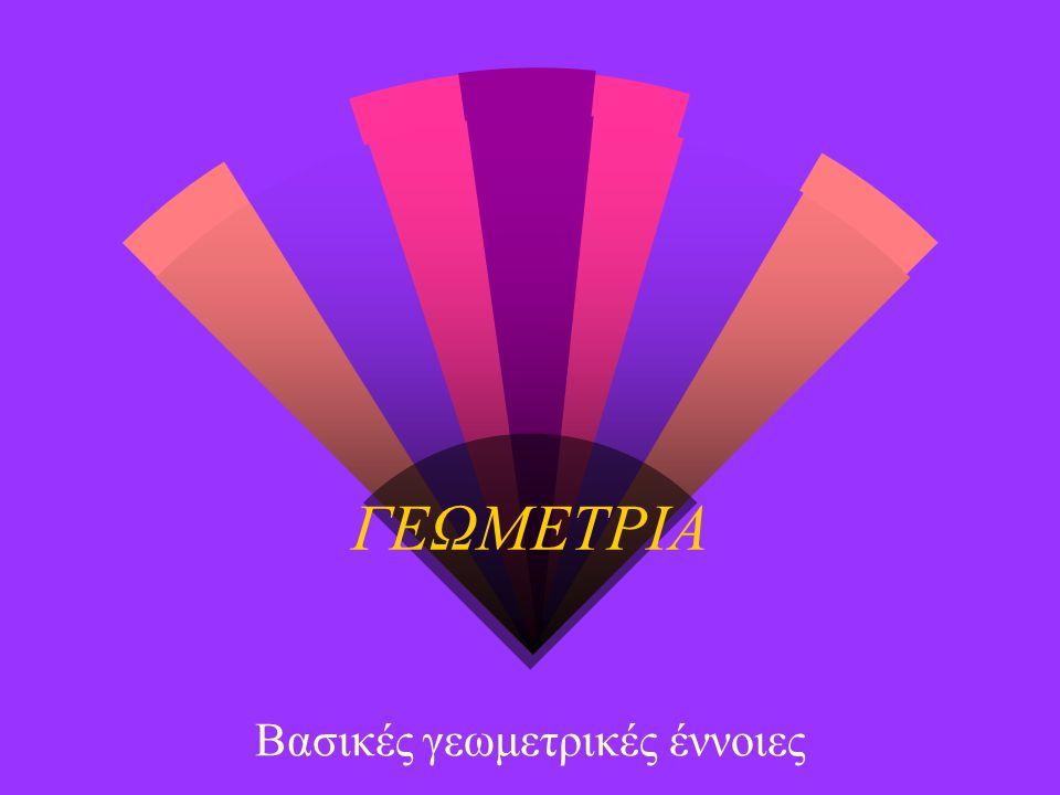 ΓΕΩΜΕΤΡΙΑ Βασικές γεωμετρικές έννοιες