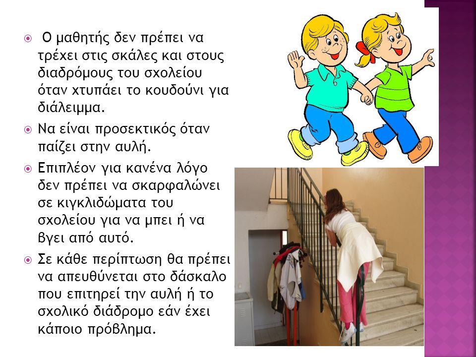  Ο μαθητής δεν πρέπει να τρέχει στις σκάλες και στους διαδρόμους του σχολείου όταν χτυπάει το κουδούνι για διάλειμμα.