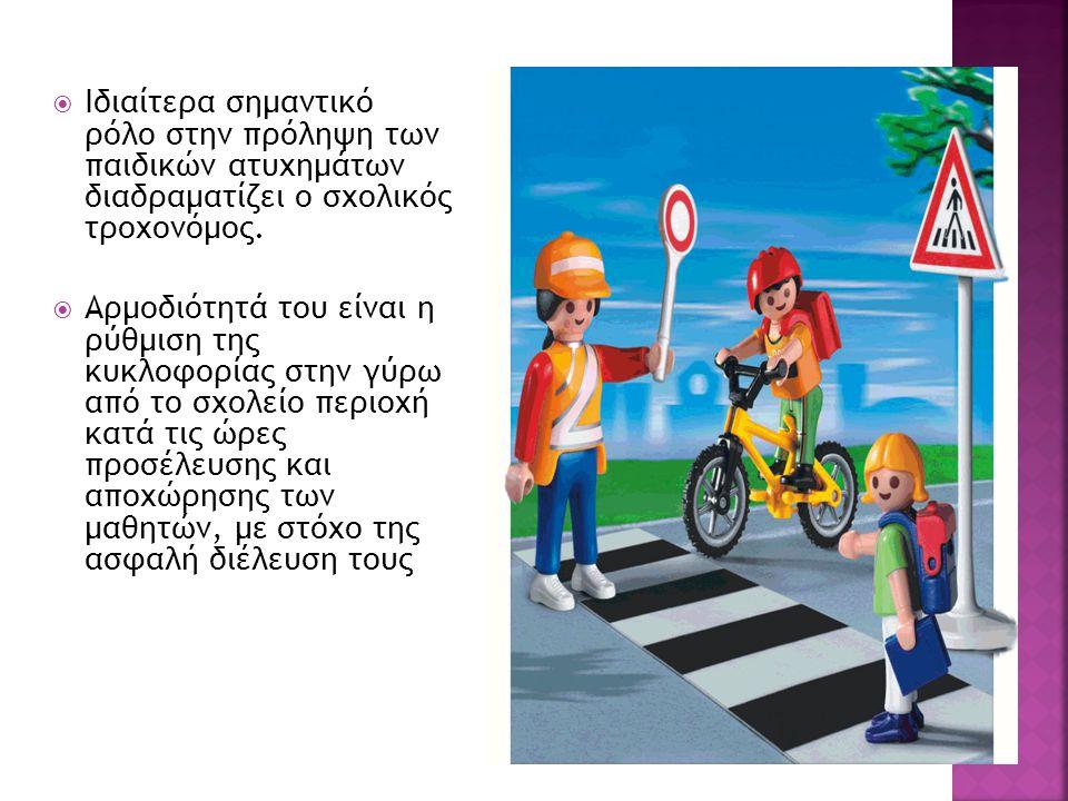 Ιδιαίτερα σημαντικό ρόλο στην πρόληψη των παιδικών ατυχημάτων διαδραματίζει ο σχολικός τροχονόμος.