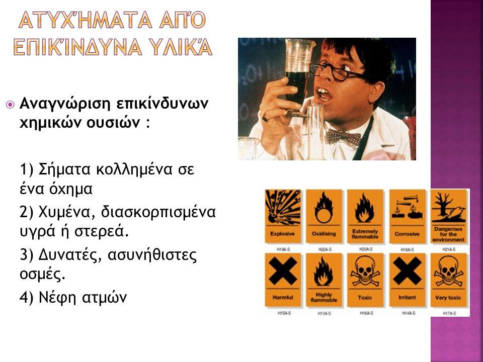  Αναγνώριση επικίνδυνων χημικών ουσιών : 1) Σήματα κολλημένα σε ένα όχημα 2) Χυμένα, διασκορπισμένα υγρά ή στερεά.