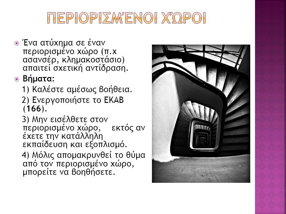  Ένα ατύχημα σε έναν περιορισμένο χώρο (π.χ ασανσέρ, κλημακοστάσιο) απαιτεί σχετική αντίδραση.