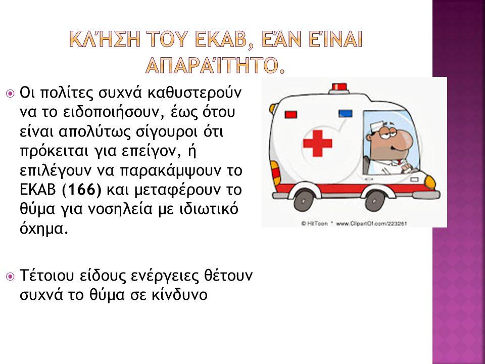  Οι πολίτες συχνά καθυστερούν να το ειδοποιήσουν, έως ότου είναι απολύτως σίγουροι ότι πρόκειται για επείγον, ή επιλέγουν να παρακάμψουν το ΕΚΑΒ (166) και μεταφέρουν το θύμα για νοσηλεία με ιδιωτικό όχημα.