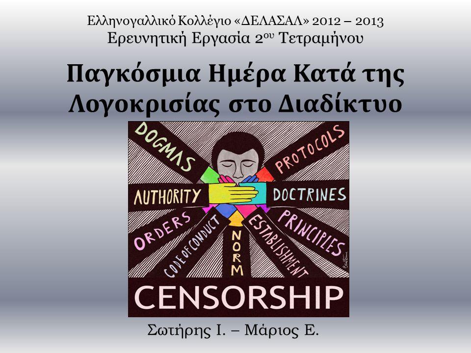 Παγκόσμια Ημέρα Κατά της Λογοκρισίας στο Διαδίκτυο Σωτήρης Ι.