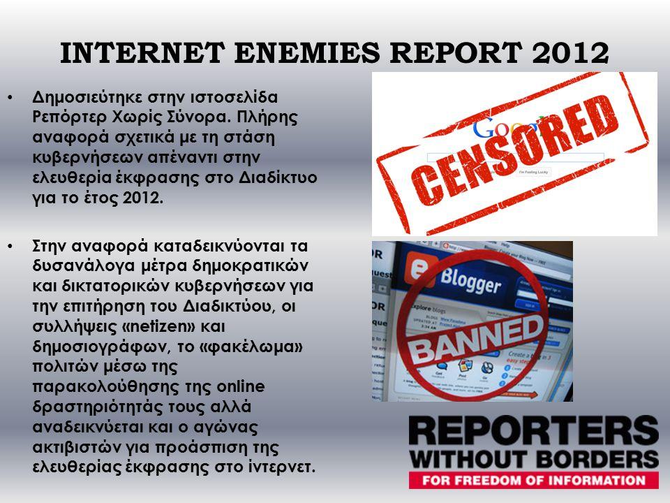 INTERNET ENEMIES REPORT 2012 Δημοσιεύτηκε στην ιστοσελίδα Ρεπόρτερ Χωρίς Σύνορα.