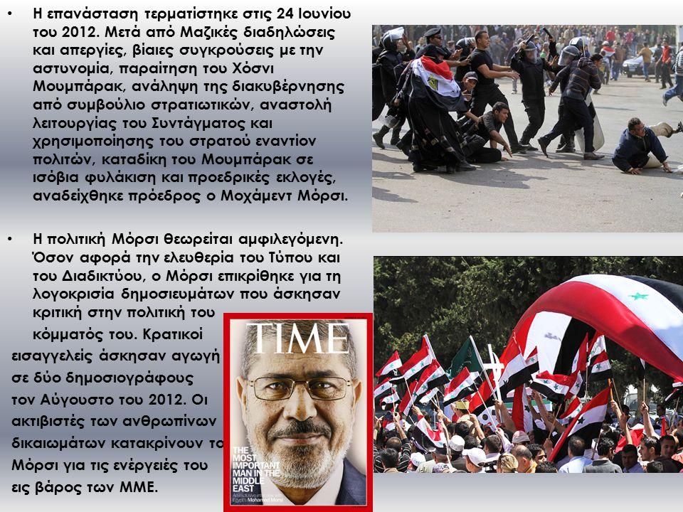 Η επανάσταση τερματίστηκε στις 24 Ιουνίου του 2012.