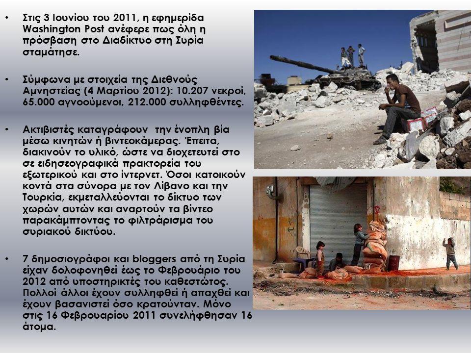 Στις 3 Ιουνίου του 2011, η εφημερίδα Washington Post ανέφερε πως όλη η πρόσβαση στο Διαδίκτυο στη Συρία σταμάτησε.