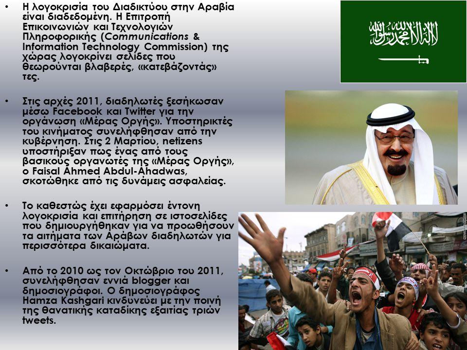 Η λογοκρισία του Διαδικτύου στην Αραβία είναι διαδεδομένη.