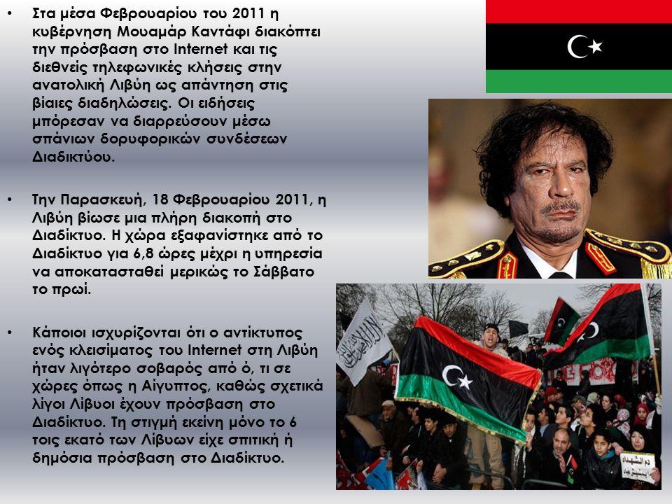 Στα μέσα Φεβρουαρίου του 2011 η κυβέρνηση Μουαμάρ Καντάφι διακόπτει την πρόσβαση στο Internet και τις διεθνείς τηλεφωνικές κλήσεις στην ανατολική Λιβύη ως απάντηση στις βίαιες διαδηλώσεις.