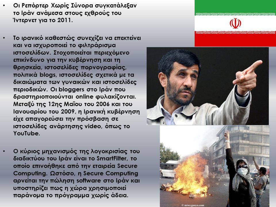 Οι Ρεπόρτερ Χωρίς Σύνορα συγκατάλεξαν το Ιράν ανάμεσα στους εχθρούς του Ίντερνετ για το 2011.
