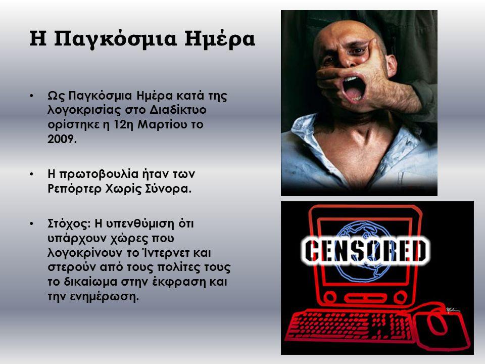 Η Παγκόσμια Ημέρα Ως Παγκόσμια Ημέρα κατά της λογοκρισίας στο Διαδίκτυο ορίστηκε η 12η Μαρτίου το 2009.