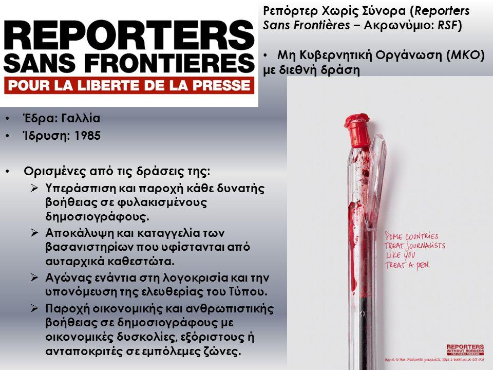 Έδρα: Γαλλία Ίδρυση: 1985 Ορισμένες από τις δράσεις της:  Υπεράσπιση και παροχή κάθε δυνατής βοήθειας σε φυλακισμένους δημοσιογράφους.