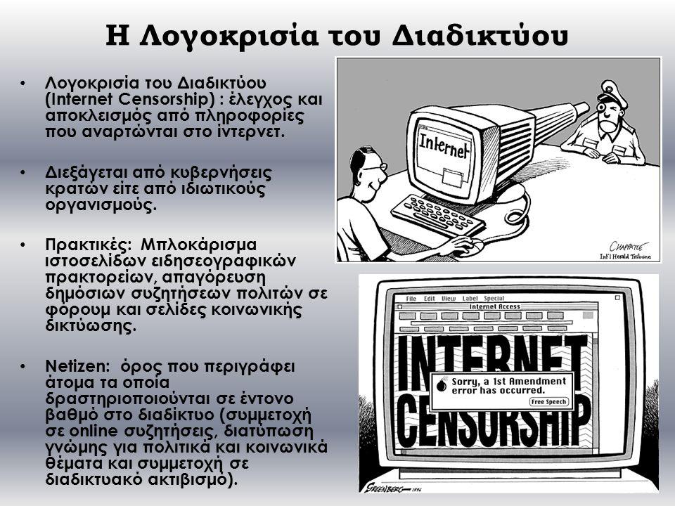 Η Λογοκρισία του Διαδικτύου Λογοκρισία του Διαδικτύου (Internet Censorship) : έλεγχος και αποκλεισμός από πληροφορίες που αναρτώνται στο ίντερνετ.