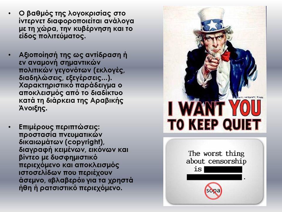 Ο βαθμός της λογοκρισίας στο ίντερνετ διαφοροποιείται ανάλογα με τη χώρα, την κυβέρνηση και το είδος πολιτεύματος.