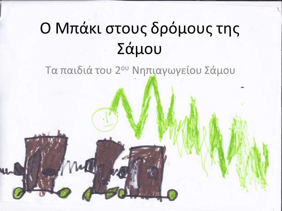 Ο Μπάκι στους δρόμους της Σάμου Τα παιδιά του 2 ου Νηπιαγωγείου Σάμου