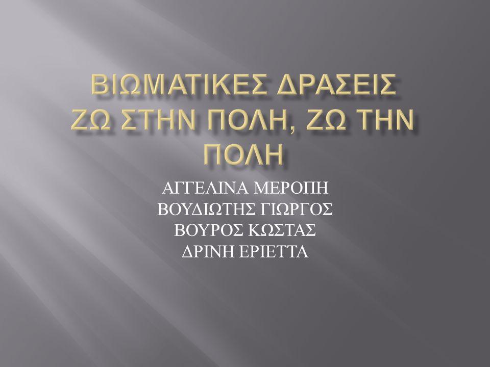 ΑΓΓΕΛΙΝΑ ΜΕΡΟΠΗ ΒΟΥΔΙΩΤΗΣ ΓΙΩΡΓΟΣ ΒΟΥΡΟΣ ΚΩΣΤΑΣ ΔΡΙΝΗ ΕΡΙΕΤΤΑ