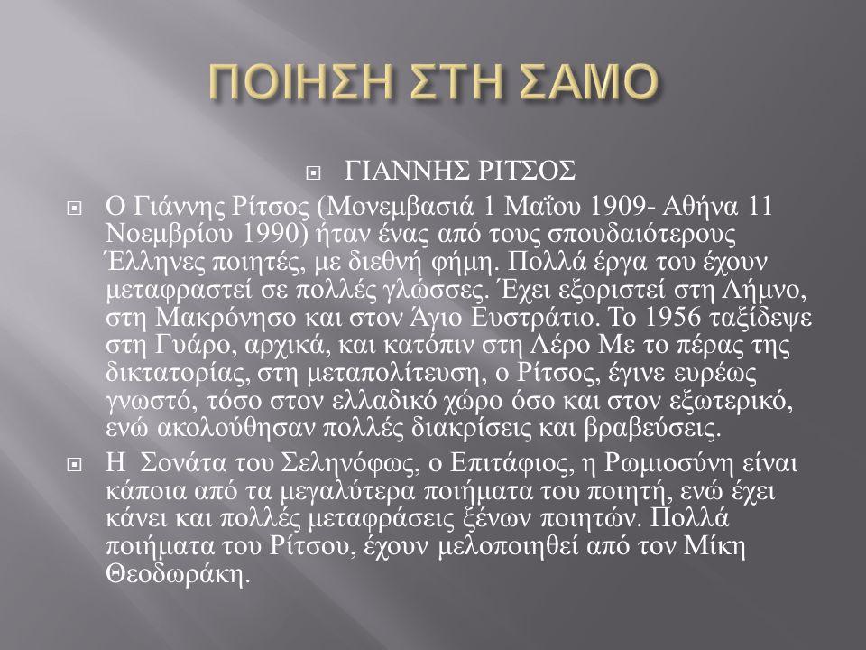  ΓΙΑΝΝΗΣ ΡΙΤΣΟΣ  Ο Γιάννης Ρίτσος ( Μονεμβασιά 1 Μαΐου 1909- Αθήνα 11 Νοεμβρίου 1990) ήταν ένας από τους σπουδαιότερους Έλληνες ποιητές, με διεθνή φήμη.