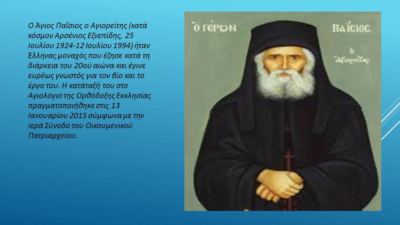 Ο Άγιος Παΐσιος o Αγιορείτης (κατά κόσμον Αρσένιος Εζνεπίδης, 25 Ιουλίου 1924-12 Ιουλίου 1994) ήταν Έλληνας μοναχός που έζησε κατά τη διάρκεια του 20ού αιώνα και έγινε ευρέως γνωστός για τον βίο και το έργο του.