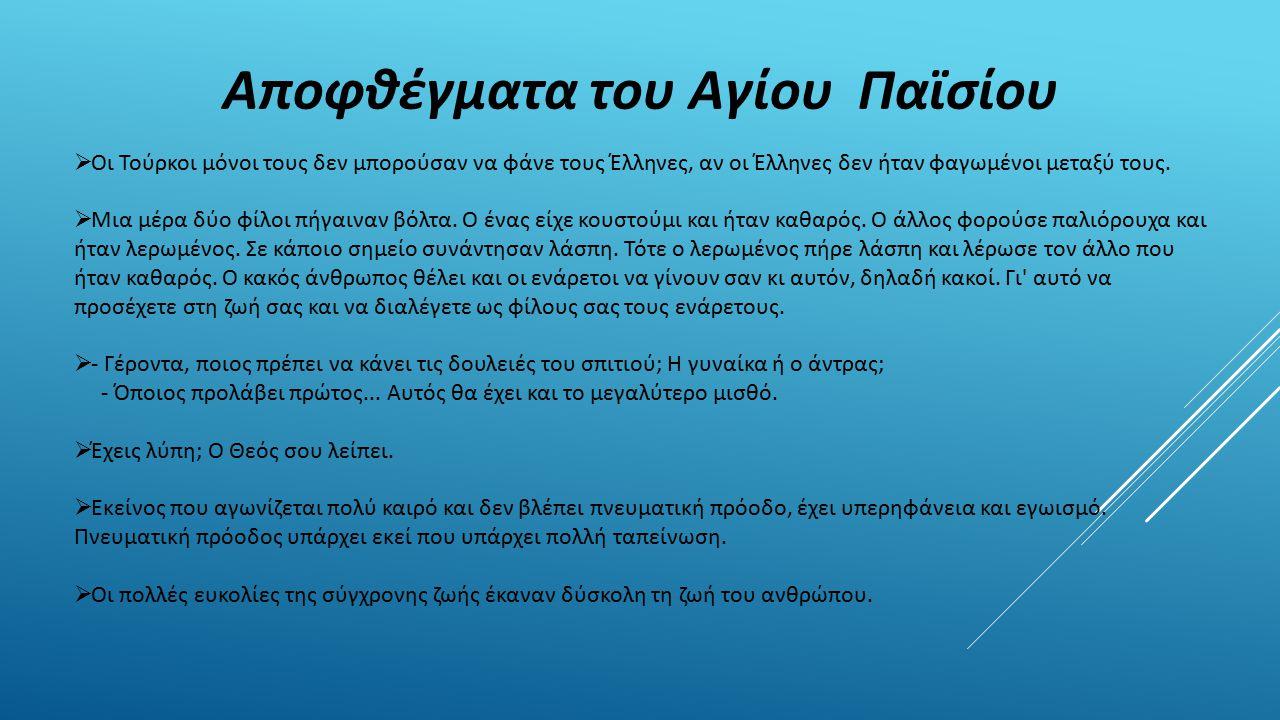 Αποφθέγματα του Αγίου Παϊσίου  Οι Τούρκοι μόνοι τους δεν μπορούσαν να φάνε τους Έλληνες, αν οι Έλληνες δεν ήταν φαγωμένοι μεταξύ τους.  Μια μέρα δύο