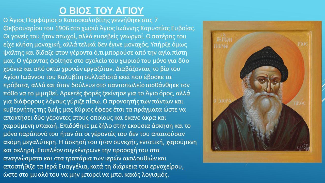 Ο ΒΙΟΣ ΤΟΥ ΑΓΙΟΥ Ο Άγιος Πορφύριος ο Καυσοκαλυβίτης γεννήθηκε στις 7 Φεβρουαρίου του 1906 στο χωριό Άγιος Ιωάννης Καρυστίας Ευβοίας. Οι γονείς του ήτα