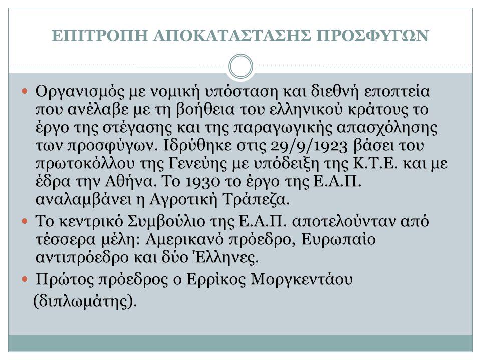 ΕΠΙΤΡΟΠΗ ΑΠΟΚΑΤΑΣΤΑΣΗΣ ΠΡΟΣΦΥΓΩΝ Οργανισμός με νομική υπόσταση και διεθνή εποπτεία που ανέλαβε με τη βοήθεια του ελληνικού κράτους το έργο της στέγαση