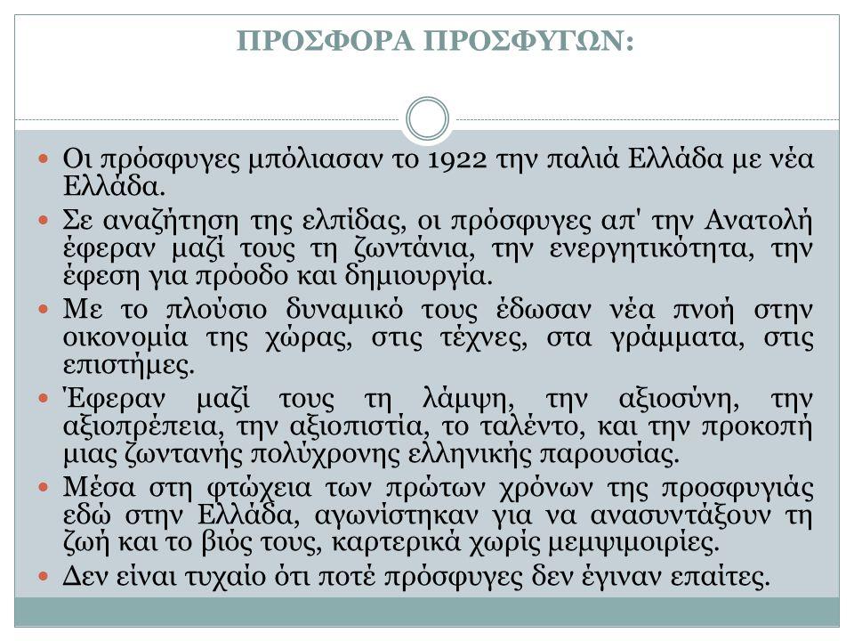 ΠΡΟΣΦΟΡΑ ΠΡΟΣΦΥΓΩΝ: Οι πρόσφυγες μπόλιασαν το 1922 την παλιά Ελλάδα με νέα Ελλάδα. Σε αναζήτηση της ελπίδας, οι πρόσφυγες απ' την Ανατολή έφεραν μαζί