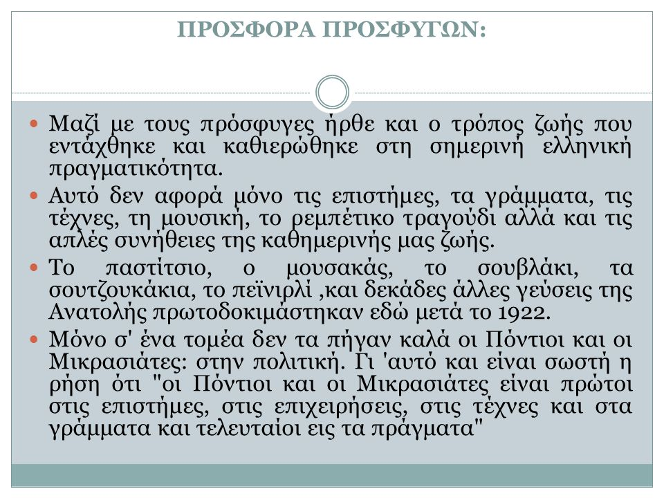 ΠΡΟΣΦΟΡΑ ΠΡΟΣΦΥΓΩΝ: Μαζί με τους πρόσφυγες ήρθε και ο τρόπος ζωής που εντάχθηκε και καθιερώθηκε στη σημερινή ελληνική πραγματικότητα. Αυτό δεν αφορά μ