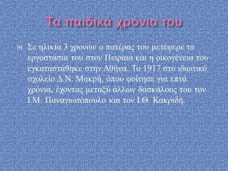  Σε ηλικία 3 χρονών ο πατέρας του μετέφερε τα εργοστάσια του στον Πειραιά και η οικογένεια του εγκαταστάθηκε στην Αθήνα. Το 1917 στο ιδιωτικό σχολείο