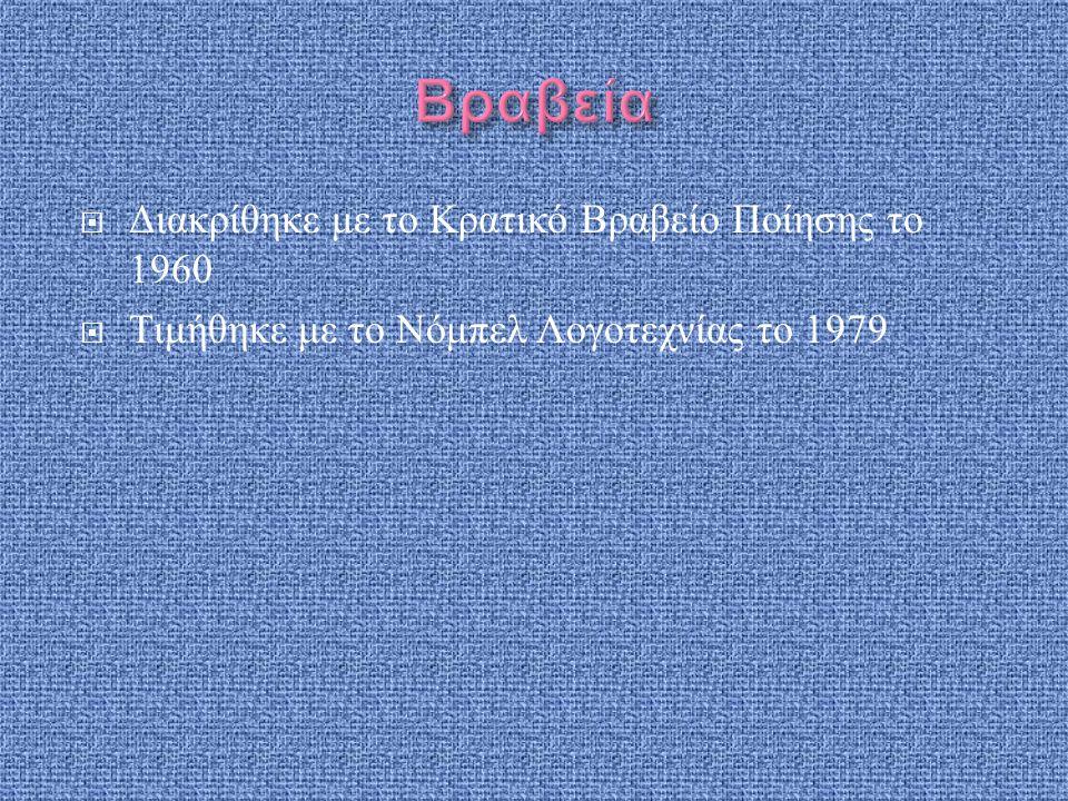  Διακρίθηκε με το Κρατικό Βραβείο Ποίησης το 1960  Τιμήθηκε με το Νόμπελ Λογοτεχνίας το 1979