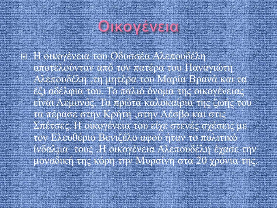  Η οικογένεια του Οδυσσέα Αλεπουδέλη αποτελούνταν από τον πατέρα του Παναγιώτη Αλεπουδέλη, τη μητέρα του Μαρία Βρανά και τα έξι αδέλφια του. Το παλιό