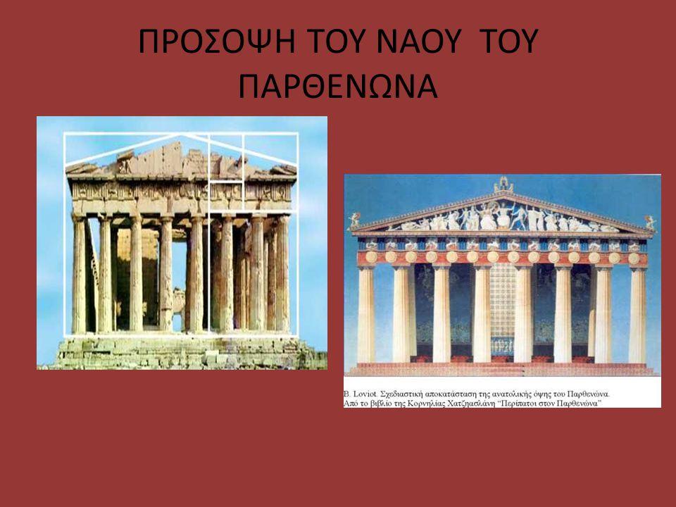 ΠΥΡΚΑΓΙΑ ΤΟΥ ΠΑΡΘΕΝΩΝΑ ΤΟ 267 Μ.Χ.
