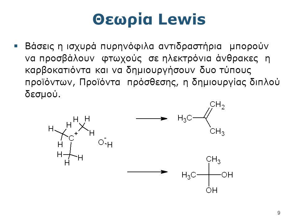 Θεωρία Lewis  Βάσεις η ισχυρά πυρηνόφιλα αντιδραστήρια μπορούν να προσβάλουν φτωχούς σε ηλεκτρόνια άνθρακες η καρβοκατιόντα και να δημιουργήσουν δυο τύπους προϊόντων, Προϊόντα πρόσθεσης, η δημιουργίας διπλού δεσμού.