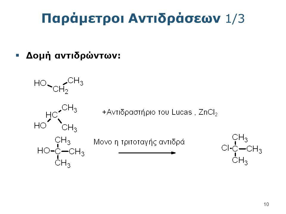 Παράμετροι Αντιδράσεων 1/3  Δομή αντιδρώντων: 10