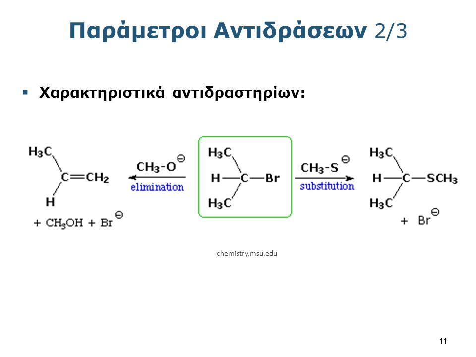 Παράμετροι Αντιδράσεων 2/3  Χαρακτηριστικά αντιδραστηρίων: chemistry.msu.edu 11