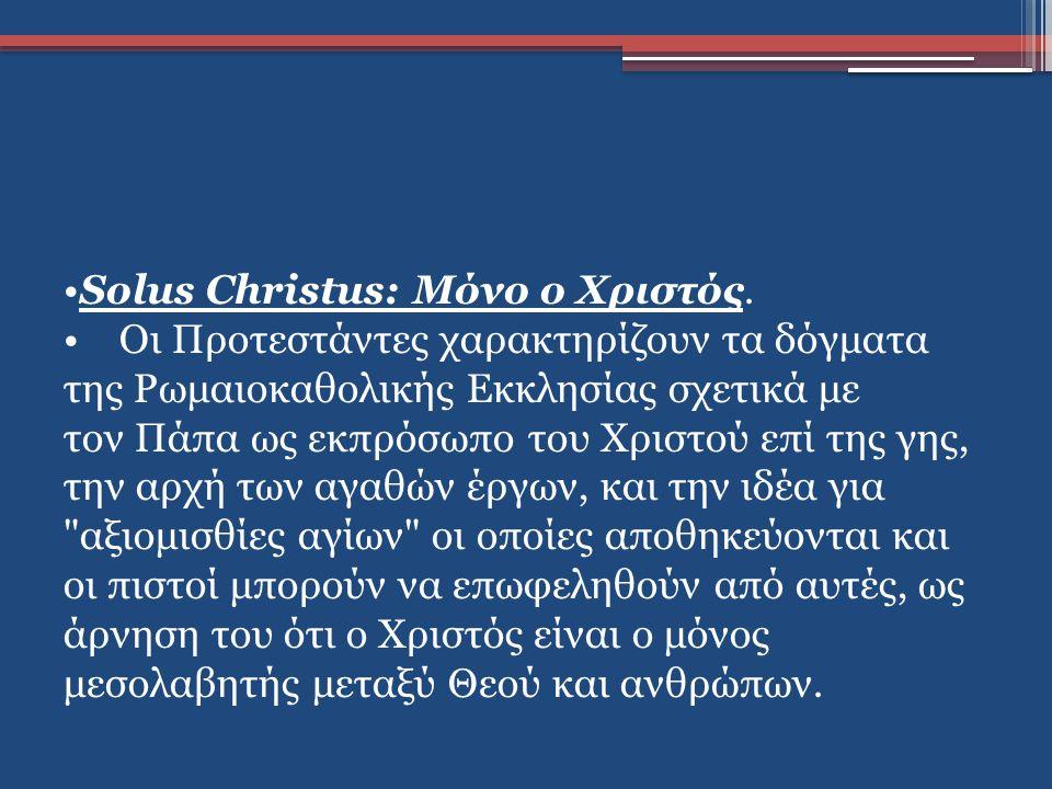 Solus Christus: Μόνο ο Χριστός. Οι Προτεστάντες χαρακτηρίζουν τα δόγματα της Ρωμαιοκαθολικής Εκκλησίας σχετικά με τον Πάπα ως εκπρόσωπο του Χριστού επ
