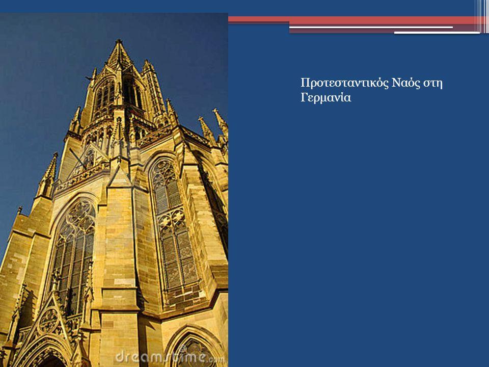 Προτεσταντικός Ναός στη Γερμανία